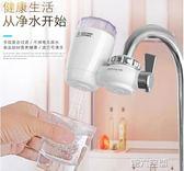 過濾器 凈水器家用 廚房自來水過濾器凈化水器直飲 凈水器水龍頭 第六空間 MKS