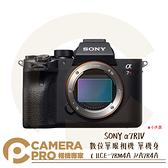◎相機專家◎ SONY α7RIV 數位單眼相機 單機身 改款 A7RIVA A7R4A ILCE-7RM4A 公司貨