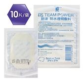【勤達】6x7cm框型-滅菌防水透明敷料-10片/袋 -Q4 預防傷口感染覆蓋