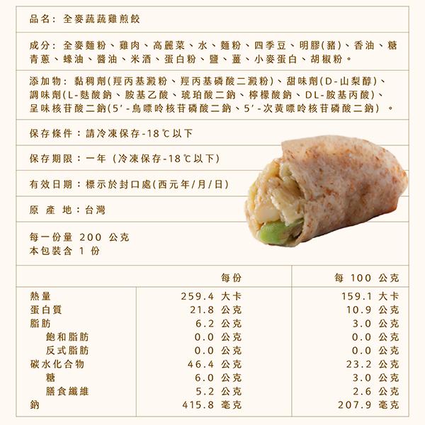 一休麥餃子 煎餃 鍋貼 水餃 蒸餃 3盒24入全麥 蔬菜 泡菜 雞胸 雞肉 高麗菜 冷凍 即食 美食