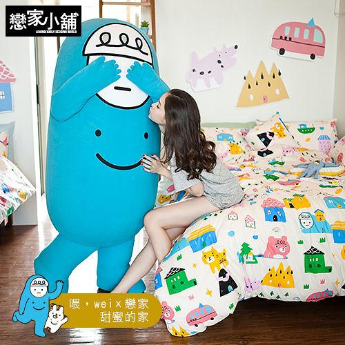 被套 / 單人【Sweet home甜蜜的家】喂wei聯名設計 戀家小舖台灣製APS102