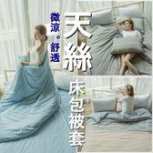《多款任選》微涼親膚奧地利TENCEL天絲3.5尺單人床包被套三件組(含枕套)台灣製/萊賽爾Lyocell[SN]