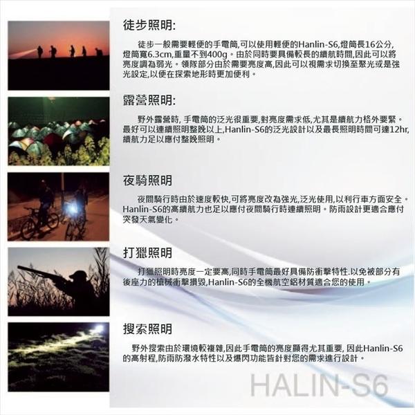 SuperB S6 強光手提探照燈-巡邏/夜遊/露營/釣魚 (充電式手電筒/LED) 手電筒