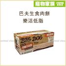 寵物家族-BARF巴夫犬貓用生食肉餅-樂活低脂口味(3kg/12pcs入)