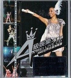 張惠妹 2002A級娛樂世界巡迴演唱會 雙CD (購潮8)
