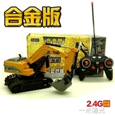 合金遙控挖掘機兒童玩具車勾機無線電動仿真挖土機男孩工程車玩具 一米陽光