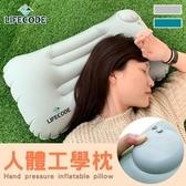 LIFECODE大型《人體工學》手壓充氣枕(雙氣嘴充氣/洩氣)2色可選藍色