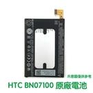 含稅附發票【送4大好禮】HTC ONE M7 801E 801N 801S 802T 802D 原廠電池 BN07100
