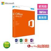 微軟 Microsoft Office 2016 家用 盒裝版  (PKC) OFFICE2016