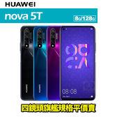 HUAWEI nova 5T 6.26吋 8G/128G 贈側翻皮套+9H玻璃貼 智慧型手機 0利率 免運費