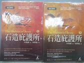 【書寶二手書T9/翻譯小說_MSH】愛拉傳奇-石造庇護所_上下合售_珍奧爾