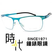 【台南 時代眼鏡 ic! berlin】julius electric turquoise 光學鏡框眼鏡 薄鋼 無螺絲 橢圓方框眼鏡 藍 54mm