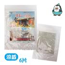 312372#(涼)華美一條根 電氣石貼布 6片/包#華昌生技
