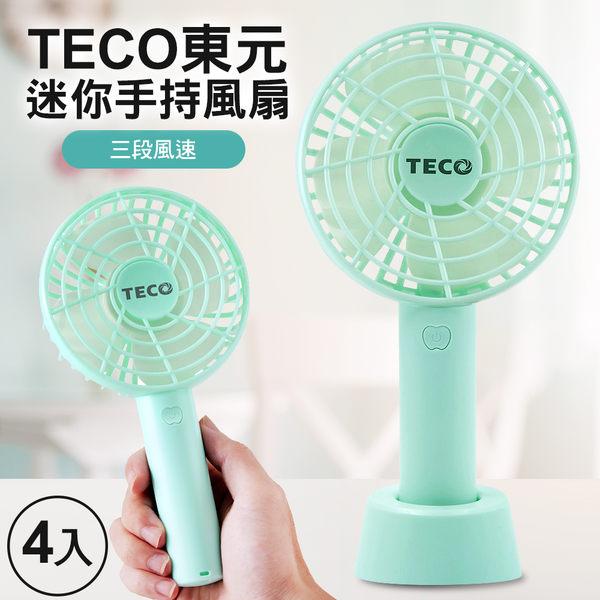 TECO東元 迷你手持USB充電風扇三段風量可調(4入)【MD0210】(SD0013M)