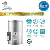 【莊頭北】電熱水器 12加侖 TE-1120 直掛儲熱式電熱水器 水電DIY 莊頭北內桶保固三年