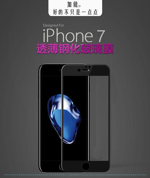 【三亞科技2館】Apple iphone7 4.7吋/ iphone 7  3D滿版 9H鋼化膜 玻璃保護貼 螢幕玻璃貼 玻璃膜 玻璃貼