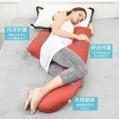 懷孕婦護腰側睡枕托腹墊腰睡覺神器側臥枕孕期抱枕靠兩用u型枕頭   ATF 魔法鞋櫃