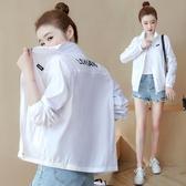 (快出)防曬衣 短款防曬衣女夏季新款韓版防紫外線百搭透氣休閒防曬服薄外套