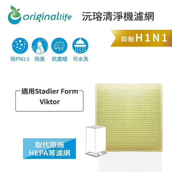 瑞士設計師Stadler Form (Viktor) 超淨化空氣清淨機濾網(厚)【Original life】長效可水洗