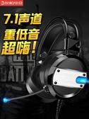 遊戲耳機0電腦耳機頭戴式耳麥7.1聲道電競網吧游戲絕地求生吃雞帶麥 萬客居