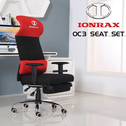 IONRAX OC3 SEAT SET 坐臥兩用 電腦椅 電競椅 辦公椅 - 黑色 (DIY組裝,廠商配送2~3天)