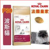 *WANG*【含運】法國皇家《P30 波斯貓》專用貓飼料-10kg