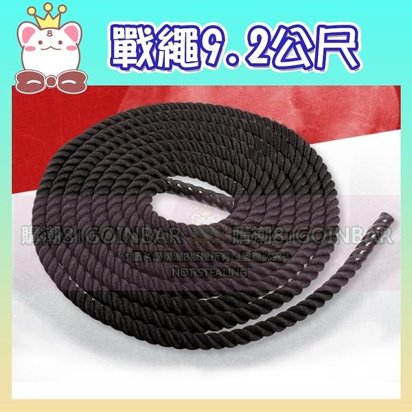 【限宅配】戰繩 9.2公尺 AP-364-A 體能訓練繩 健身甩繩 力量繩 居家重訓健身器材 (購潮8)