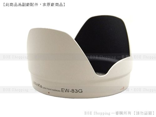EGE 一番購】好品質 for CANON專用型遮光罩(EW-83G EW83G),白色款【EF 28-300mm f/3.5-5.6L IS USM 】
