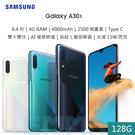 送玻保【3期0利率】三星 SAMSUNG Galaxy A30s 6.4吋 4G/128G 4000mAh 三鏡頭 指辨識識 智慧型手機