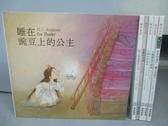 【書寶二手書T2/少年童書_RIY】睡在豌豆上的公主_小矮仙的消失_西蒙的奇遇等_共6本合售