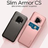 軍規等級 韓國Spigen 三星 S9 S9+ Plus SLIM ARMOR CS 卡片收納防摔手機殼 保護殼【A029901】