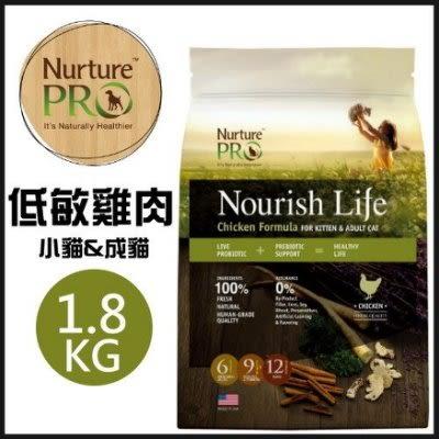 *WANG*美國Nurture PRO 天然密碼 低敏雞肉小貓&成貓配方1.8kg