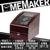 TIME MAKER自動上鍊盒TM-213RTBC(O)開蓋自停/動力儲存上鏈盒/日本靜音馬達5入/搖錶器/機械錶盒