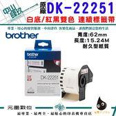 Brother DK-22251 連續標籤帶 62mm 白底黑紅雙色字 耐久型紙質