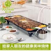 菲仕德 韓式家用無煙多功能電烤盤 電烤爐 烤肉機 鐵板燒 烤肉鍋 煎烤盤 燒烤盤大號-現貨