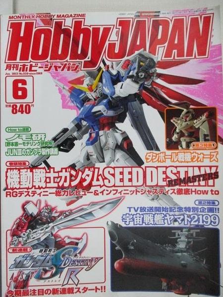 【書寶二手書T7/嗜好_EAZ】Hobby Japan_2013/6_機動戰士鋼彈SEED DESTINY…日文