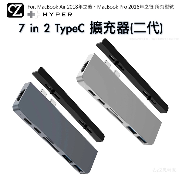 Hyper Drive 7 in 2 TypeC二代擴充器 適用 MacBook Air Pro 筆電平板轉接器 讀卡機 HDMI轉接 思考家