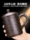 心經杯 紫砂杯男士辦公杯陶瓷主人杯配蓋帶把個人杯水杯家用辦公泡茶杯 小山好物