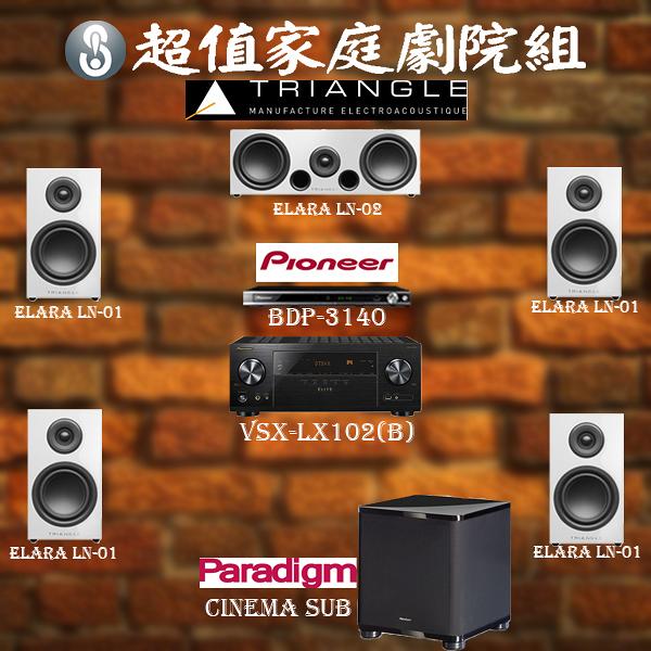【新竹勝豐群音響】5.1超值劇院組 PioneerAV擴大機 藍光播放機 Triangle喇叭(白色) Paradigm超低音