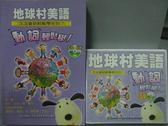 【書寶二手書T3/語言學習_LCA】地球村美語-動詞輕鬆學_1書+6光碟合售