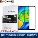 【默肯國際】IN7 紅米Note9 (6.53吋) 高清 高透光2.5D滿版9H鋼化玻璃保護貼 疏油疏水 鋼化膜