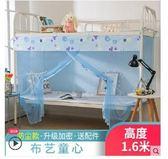 學生蚊帳 寢室上下床0.9m宿舍1.2米單人床家用1.5側開上鋪下鋪【全網最低價】