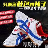 太極鞋 跆拳道兒童男童訓練軟底武術鞋女款專用成人專業練泰拳道鞋子 阿薩布魯
