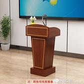 演講台 演講台發言台接待台迎賓台主持台導購台司儀台小講台講桌教師教室WD 檸檬衣舍