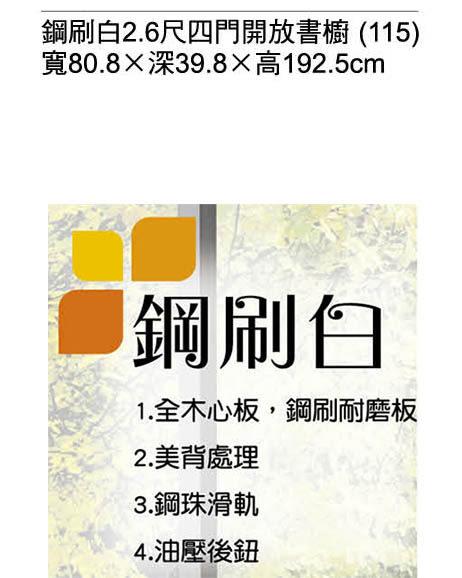 【森可家居】北歐刷白2.6尺四門書櫃 8SB229-4 開放書櫥 收納 木紋質感 MIT 台灣製造