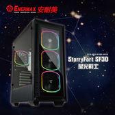 保銳 ENERMAX  電腦機殻 黑 StarryFort SF30 星光戰士 ECA-SF30-M1BB-ARGB