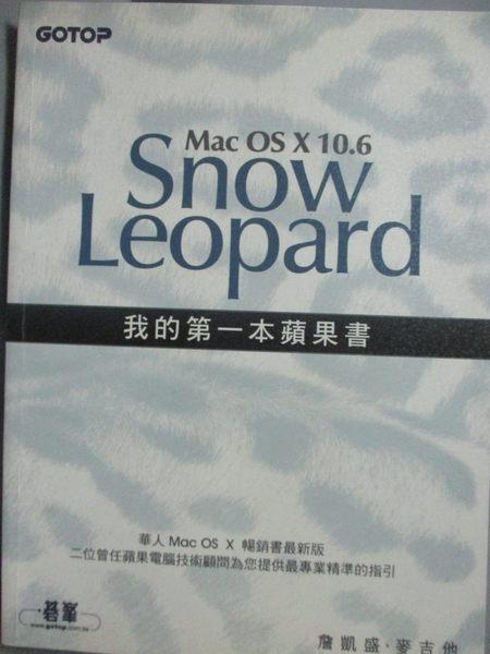 【書寶二手書T1/電腦_XDR】我的第一本蘋果書--Mac OS X 10.6 Snow Leopard_詹凱盛