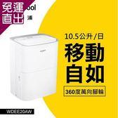Whirlpool惠而浦 10.5L節能除濕機WH-WDEE20AW【免運直出】