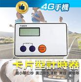 卡片型電子計時器 超薄定時器 磁鐵 正負倒數計時 電子計時器大屏幕 料理定時器【4G手機】