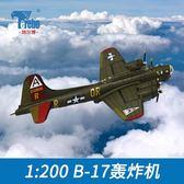1:200特爾博B17飛機模型二戰B-17轟炸機合金模擬成品軍事擺件收藏YYP 可可鞋櫃